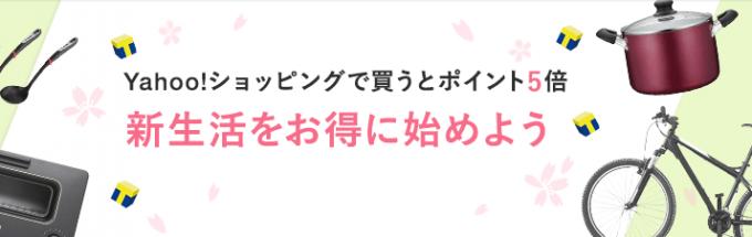 ヤフープレミアムが6ヶ月無料!!退会と入会でお得にTポイント ...