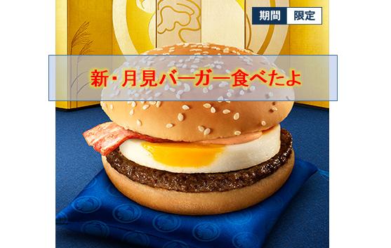 マクドナルドの「月見バーガー」を食べてみたよ☆マックの期間限定商品