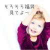 2018年★新春初売り ネット先行予約 欲しい福袋は即決で買う!転売屋よりも先に購入しよう!