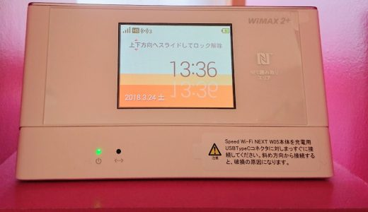 WiMAX W05レビュー!実際に使ってみての口コミだよ!ルーターも日に日に進化を遂げているのね