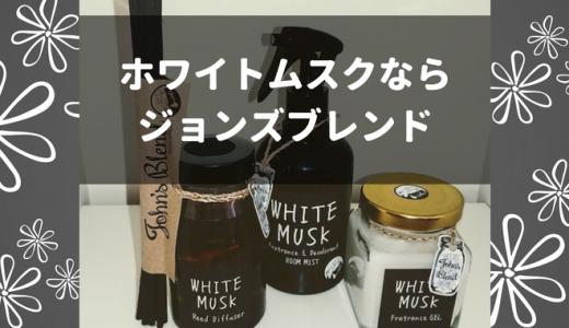 ジョンズブレンドの芳香剤はホワイトムスクが爽やかでいい香り!デザインもオシャレです