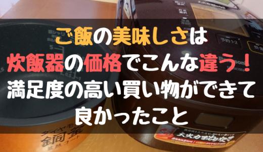 お米の美味しさが違う?!価格が1万円以下の格安炊飯器から4万円台のPanasonic炊飯器に変えてみてわかったこと