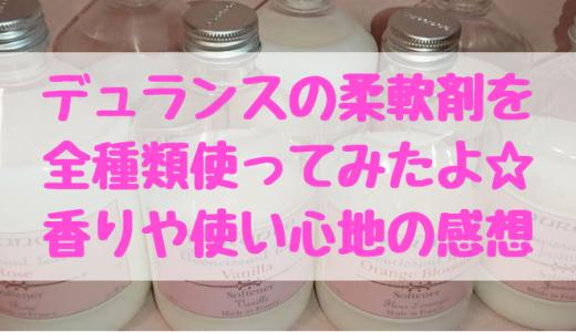 デュランスの柔軟剤を全種類使ってみたのでレビュー!優しい香りと防ダニ効果のソフナー