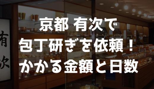 京都有次で包丁研ぎを依頼!金額と仕上がりまでの日数