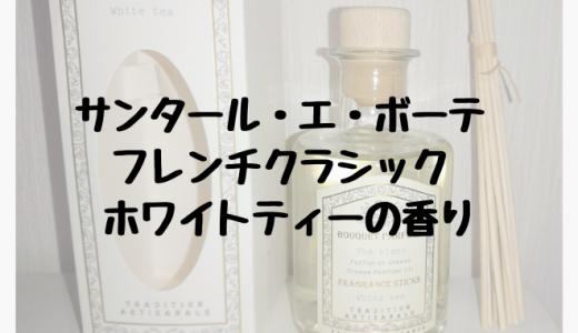 サンタール・エ・ボーテ フレグランスブーケをレビュー!フレンチクラシック ホワイトティーの香り