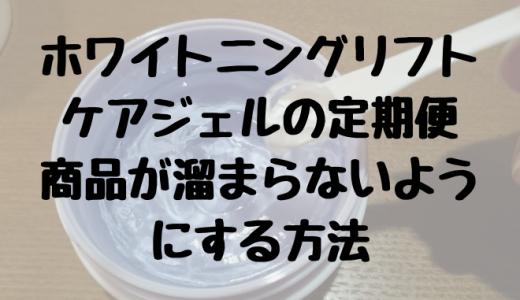 ホワイトニングリフトケアジェルの定期購入で商品が溜まらないようにする方法【シミウス】
