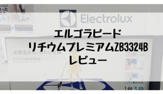 エルゴラピード・リチウムプレミアムZB3324Bをレビュー【コードレス掃除機】