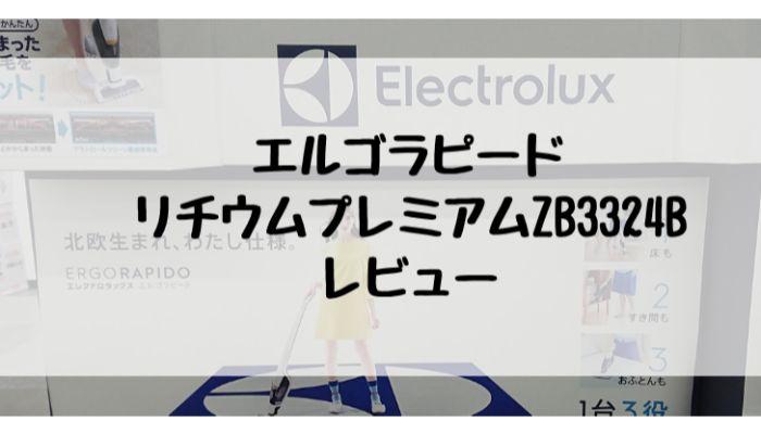 エルゴラピード ZB3324B
