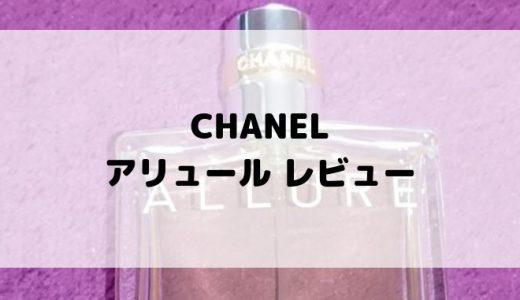 シャネルのアリュールはオリエンタルないい女の香り