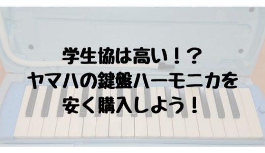 ヤマハの鍵盤ハーモニカP-32E(ピアニカ)を少しでも安く購入したい!学生協では買わなかったよ