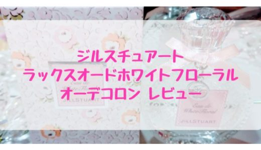 ジルスチュアート リラックスオードホワイトフローラルの香水は可愛い香り!プレゼントにもおすすめ