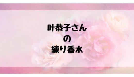 叶恭子さんの練り香水 ダイヤモンドパフュームはダマスクローズの香り
