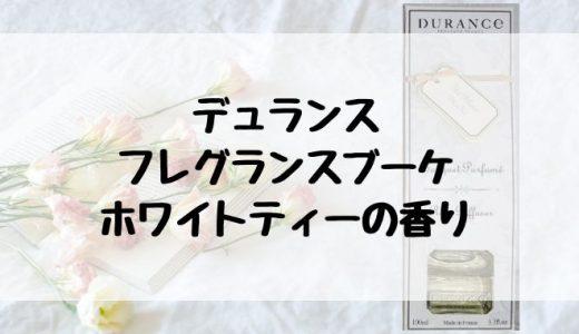 デュランス ホワイトティーの香りは癒される!人気のスティックタイプの芳香剤