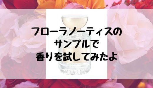 フローラノーティスの香水が気になって人気の香り3種類をサンプルで取り寄せてみた
