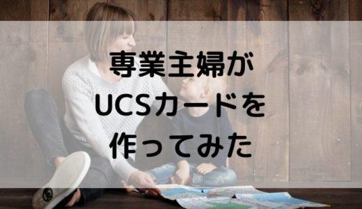 UCSカードは専業主婦でも作れる!年会費は無料のクレジットカード