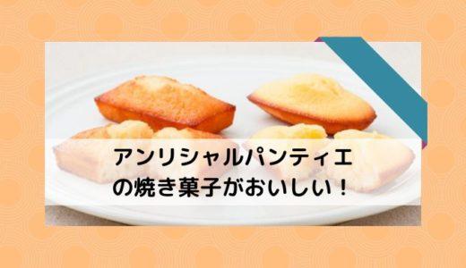 アンリ・シャルパンティエのフィナンシェがおいしいよ!送料無料のキャンペーンで洋菓子ギフトにもおすすめ