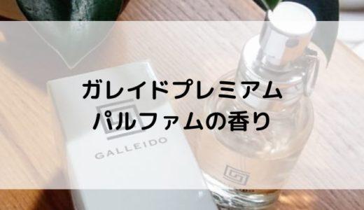 ガレイドプレミアムパルファムの香りを知りたくて実際に香水を使ってみました