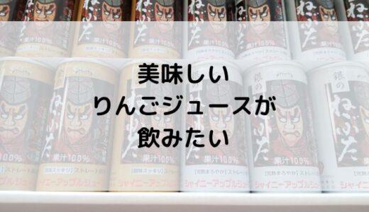 美味しいりんごジュースは青森の100%が好き